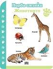 Първи стъпки: Животните : За деца от 18 до 24 месеца -