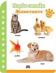 Първи стъпки: Животните За деца от 12 до 18 месеца -