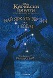 Най-ярката звезда на Севера: Приключенията на Карина Смит - Меридит Расу - книга