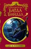 Приказките на барда Бийдъл - колекционерско издание - книга