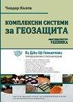 Комплексни системи за геозащита - Чавдар Колев -