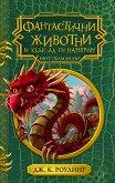 Фантастични животни и къде да ги намерим - колекционерско издание - Джоан К. Роулинг - книга