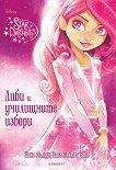 Star Darlings - книга 2: Либи и училищните избори - Шана Мълдун Запа, Ахмет Запа -