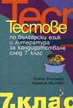 Тестове по български език и литература за кандидатстване след 7. клас - Камелия Митева, Елена Елисеева -