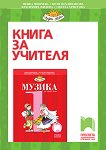 Книга за учителя по музика за 1. клас - Пенка Минчева, Петя Пехливанова, Красимира Филева, Светла Христова -