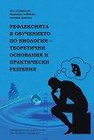 Рефлексията в обучението по биологията - теоретична основа и практически решения - Иса Хаджиали, Надежда Райчева, Наташа Цанова -