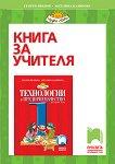 Книга за учителя по технологии и предприемачество за 1. клас - Георги Иванов, Ангелина Калинова -