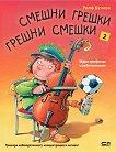 Смешни грешки, грешни смешки - част 2: Щури професии и работи весели - детска книга