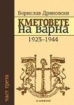 Кметовете на Варна - част 3: 1923 - 1944 - Борислав Дряновски -