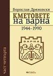 Кметовете на Варна - част 4: 1944-1990 - Борислав Дряновски -