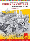 Книга за учителя по околен свят за 1. клас - Емилия Василева, Силвия Цветанска - книга за учителя