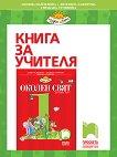 Книга за учителя по околен свят за 1. клас - Лиляна Найденова, Людмила Зафирова, Снежана Стоянова -
