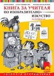 Книга за учителя по изобразително изкуство за 1. клас - Петер Цанев, Ралица Карапантева, Галя Страшилова -