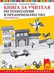 Книга за учителя по технологии и предприемачество за 1. клас - Любен Витанов, Магдалена Райкова - книга за учителя