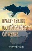 Практикуване на пророческото служение - Стюарт Уоткинс -
