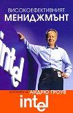 Високоефективният мениджмънт - Андрю Гроув -