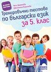 Тренировъчни тестове по български език за 5. клас - Нели Дамянова, Цветелина Георгиева - помагало