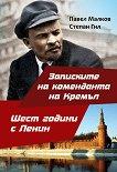 Записките на коменданта на Кремъл. Шест години с Ленин -
