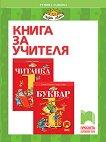 Книга за учителя по български език и литература за 1. клас - Румяна Танкова - книга за учителя