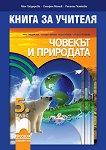 Книга за учителя по човекът и природата за 5. клас - Мая Гайдарова, Стефан Манев, Ренета Петкова -