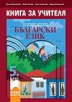 Книга за учителя по български език за 5. клас - учебник