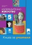 Книга за учителя по изобразително изкуство за 5. клас - Мариана Мойнова, Вяра Гунева -