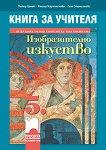 Книга за учителя по изобразително изкуство за 5. клас - Петер Цанев, Ралица Карапантева, Галя Страшилова -