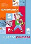 Книга за учителя по математика за 5. клас - Юлия Нинова, Снежинка Матакиева, Николай Райков, Станислава Петкова -