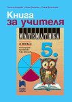 Книга за учителя по математика за 5. клас - Татяна Аргирова Генчева, Вера Ковачева, София Димитрова -