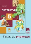 Книга за учителя по литература за 5. клас - Албена Хранова, Любов Шишкова -