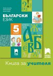 Книга за учителя по български език за 5. клас - Татяна Ангелова, Гергана Дачева, Биляна Радева -