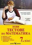 Нови тестове по математика за 7. клас - Запрян Запрянов, Марин Маринов -