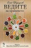 Ведическата концепция за щастлив живот - част 4: Ведите за храненето -
