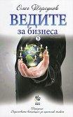Ведическата концепция за щастлив живот - част 5: Ведите за бизнеса - Олег Торсунов -