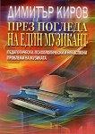 През погледа на един музикант - Димитър Киров -