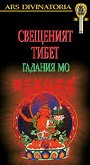 Свещеният Тибет: гадания Мо + карти Мо -