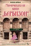 """Момичетата от хотел """"Барбизон"""" - Фиона Дейвис -"""