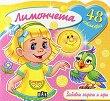 Забавни задачи и игри: Лимончета + стикери - детска книга