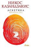 Аскетика - Никос Казандзакис - книга