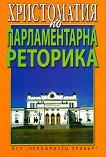 Христоматия на парламентарна реторика - Проф. д-р Росица Йорданова -