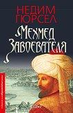 Мехмед Завоевателя - Недим Гюрсел -