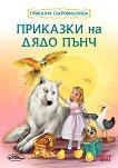 Приказна съкровищница: Приказки на Дядо Пънч - Дядо Пънч - детска книга