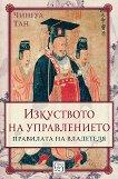 Изкуството на управлението. Правилата на владетеля - Чингуа Тан - книга