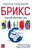 БРИКС. Към нов световен ред - Д-р Николай Скарлатов -