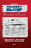Малкият Българ - книга 1: Вампирът от Несебър - Александър Торофиев, Неделчо Богданов - книга