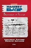 Малкият Българ - книга 1: Вампирът от Несебър -