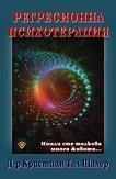 Регресионна психотерапия - Кристиан Тал Шалер -