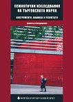Семиотични изследвания на търговската марка: Инструменти, анализи и резултати - книга