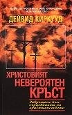 Христовият невероятен кръст - Дейвид С. Киркууд -