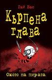 Кърпена глава - книга 2: Окото на пирата - Гай Бас -